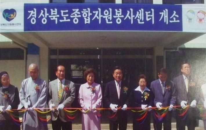 경상북도자원봉사센터 개소식