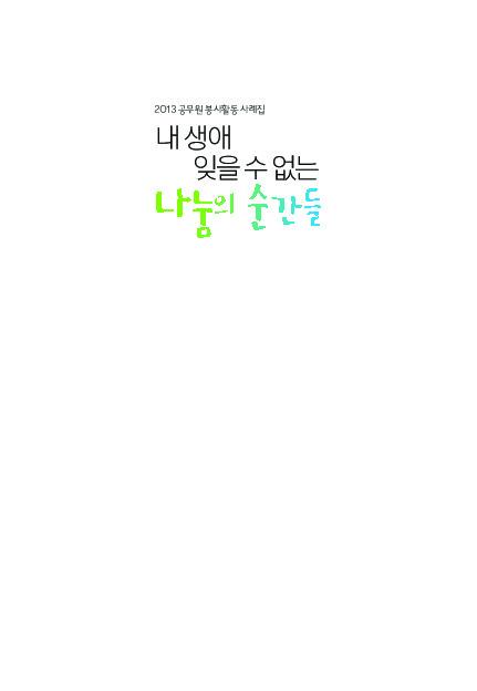2013 공무원 봉사활동 사례집 내 생애 잊을 수 없는 나눔의 순간들