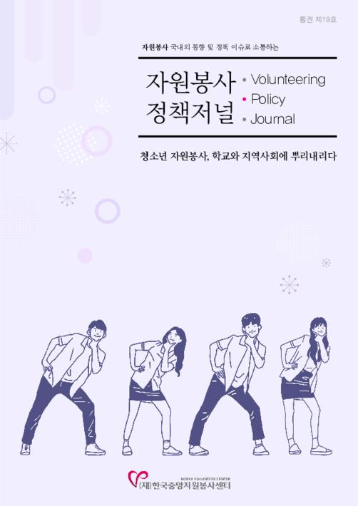 (최종본) 자원봉사 정책저널 19호.pdf