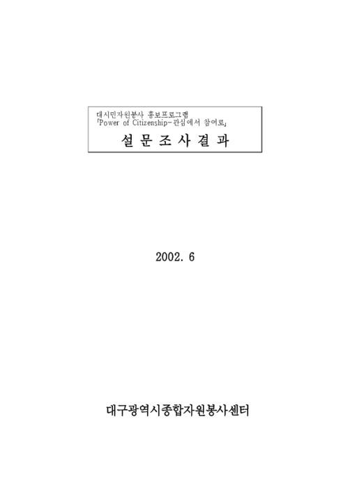 대구시민의 자원봉사센터 인지도 조사결과 보고서