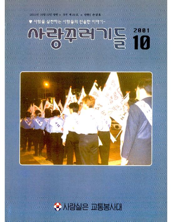 사랑꾸러기들 2001년 10월 통권 제39호