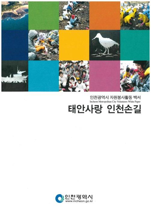 """인천광역시 자원봉사활동 백서 """"태안사랑 인천손길"""""""