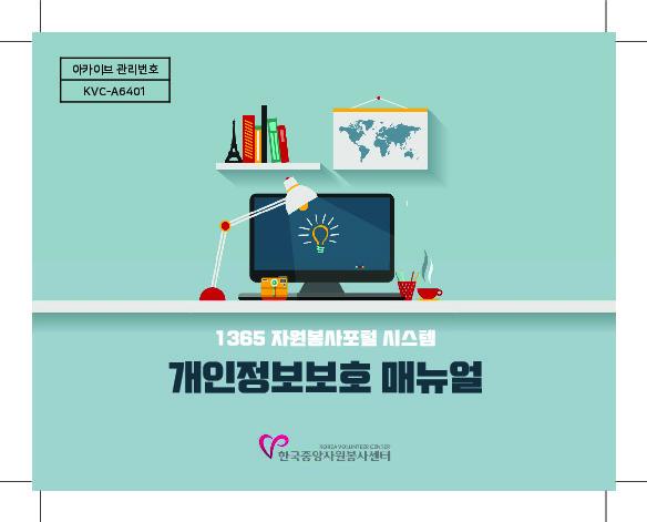 1365 자원봉사포털 개인정보 매뉴얼