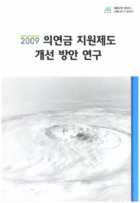 2009 의연금 지원제도 개선 방안 연구