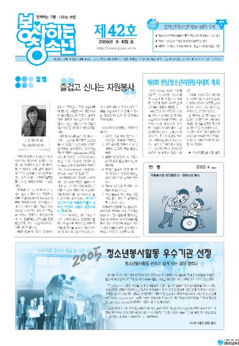 전남청소년활동진흥센터 소식지 42호
