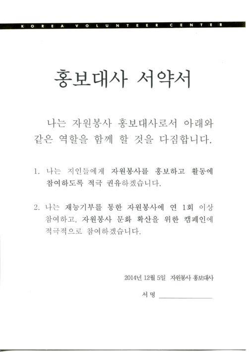 자원봉사 홍보대사 서약서