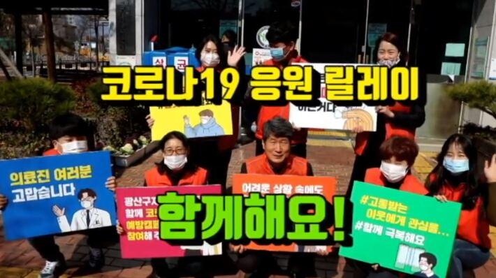 광산구자원봉사센터 코로나19 극복! 응원릴레이 1탄