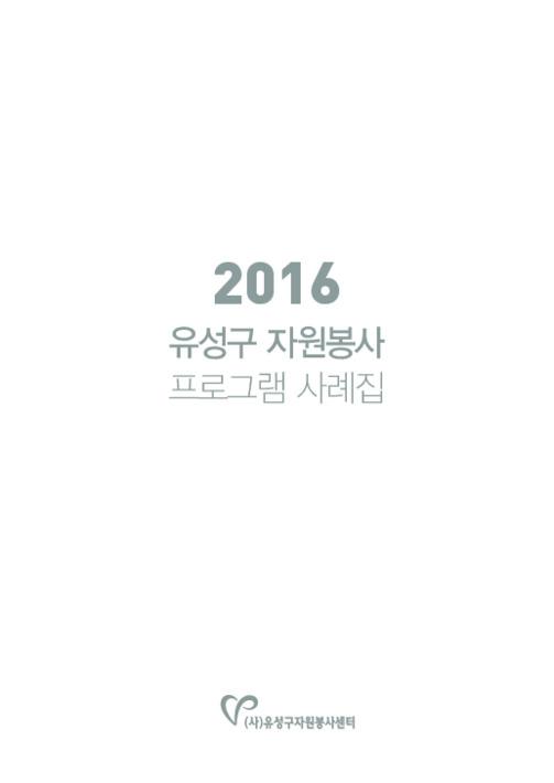 2016 유성구 자원봉사 프로그램 사례집