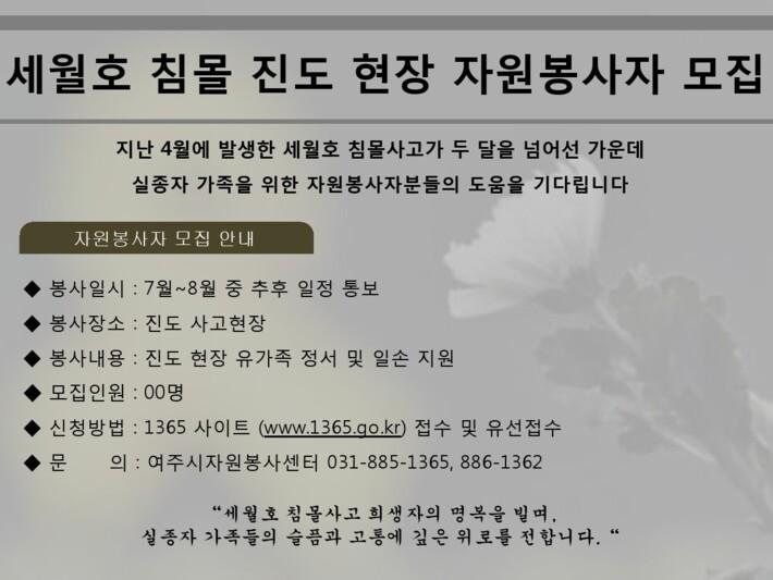 세월호 침몰 진도 현장 자원봉사자 모집