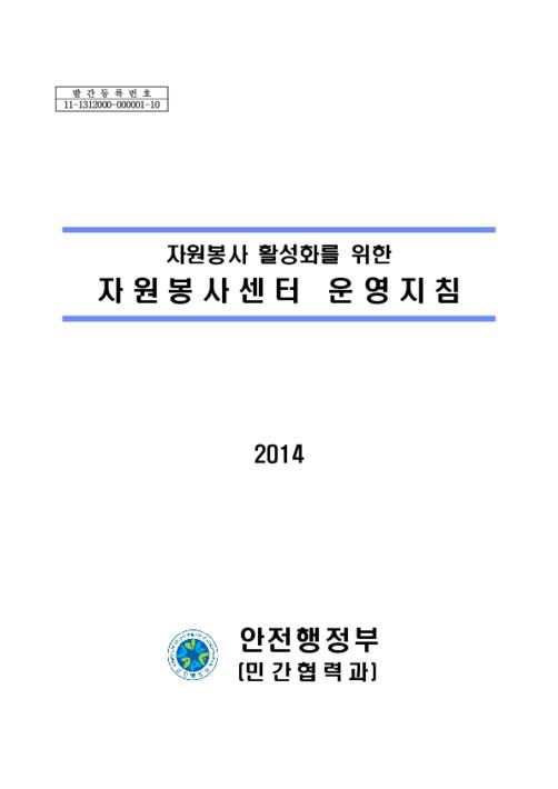 자원봉사 활성화를 위한 자원봉사센터 운영지침 2014
