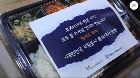도시락 100인분. 힘내요 우리 이겨낼수 있어요 : 한국중앙자원봉사센터 X 쯔양