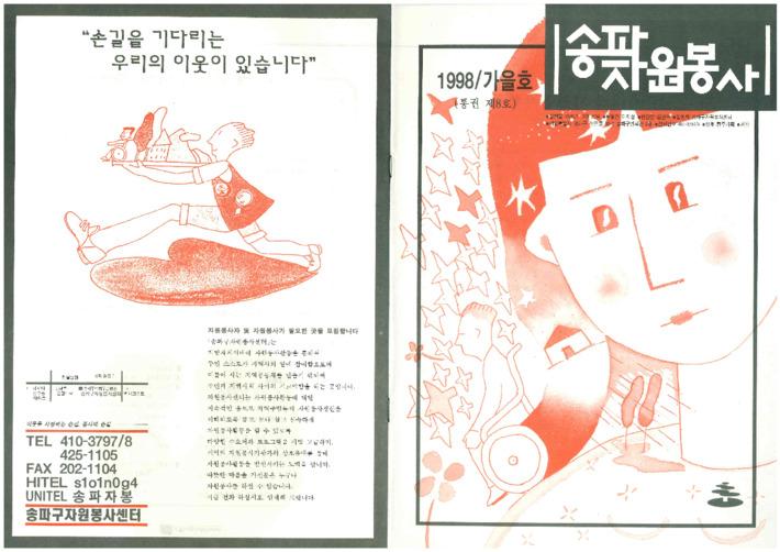 송파자원봉사 1998/가을호 (통권 제8호)