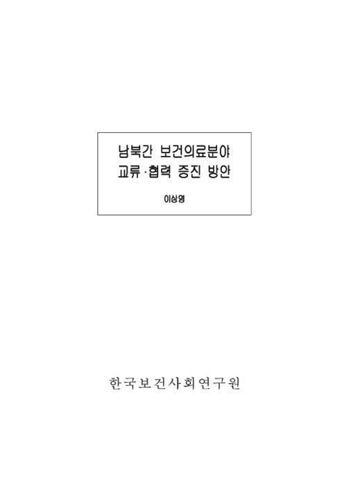 남북간 보건의료분야 교류ㆍ협력 증진 방안