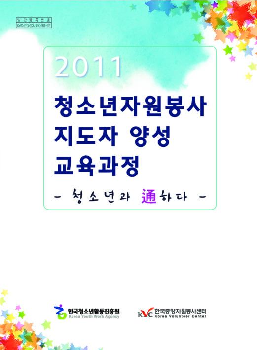 2011 청소년자원봉사 지도자 양성 교육과정 청소년과 通하다