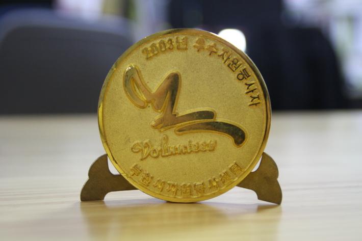 2003년 우수자원봉사자 시상(연간 자원봉사활동 500시간 이상 기념)