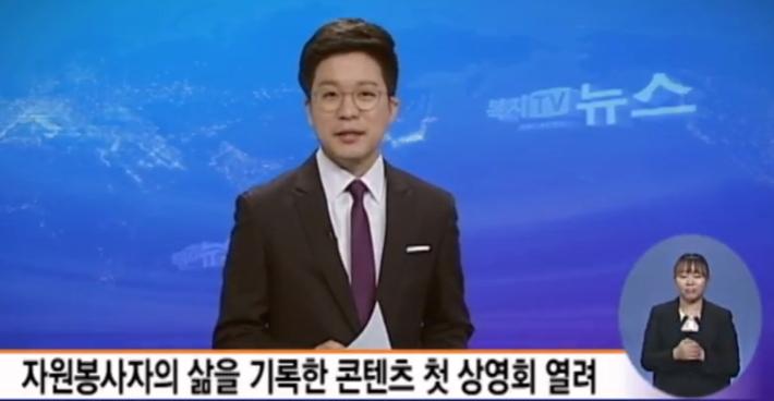 복지TV 뉴스'故 허상회 봉사자'추모 기록콘텐츠 상영 보도 자료(5.26~30, 14:12 ~ 15:32)