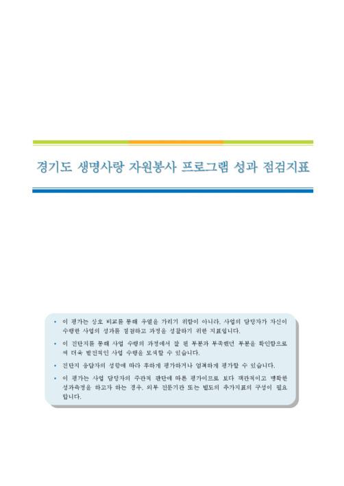 경기도생명사랑 성과진단지표