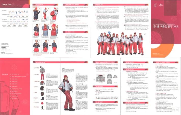 2018 평창 동계올림픽 자원봉사자 유니폼 착용 및 관리 가이드