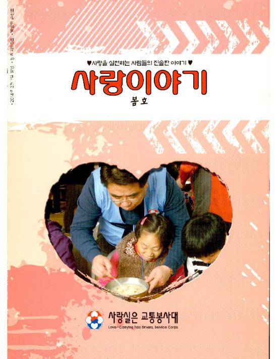 사랑이야기 2014년 봄호 통권 제110호