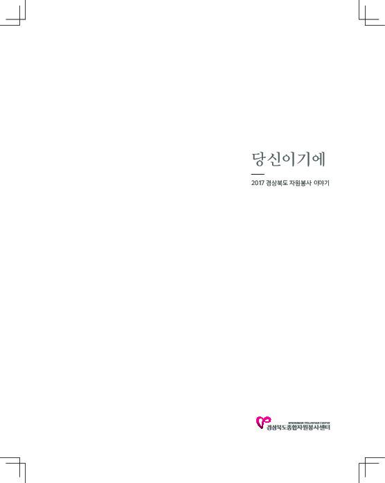 2017 경상북도 자원봉사 이야기