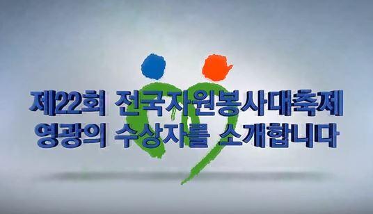 제22회 전국자원봉사대축제 시상식 수상팀 소개 영상