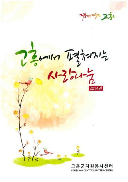 고흥에서 펼쳐지는 사랑나눔 : 고흥군자원봉사센터 2014년 소식지