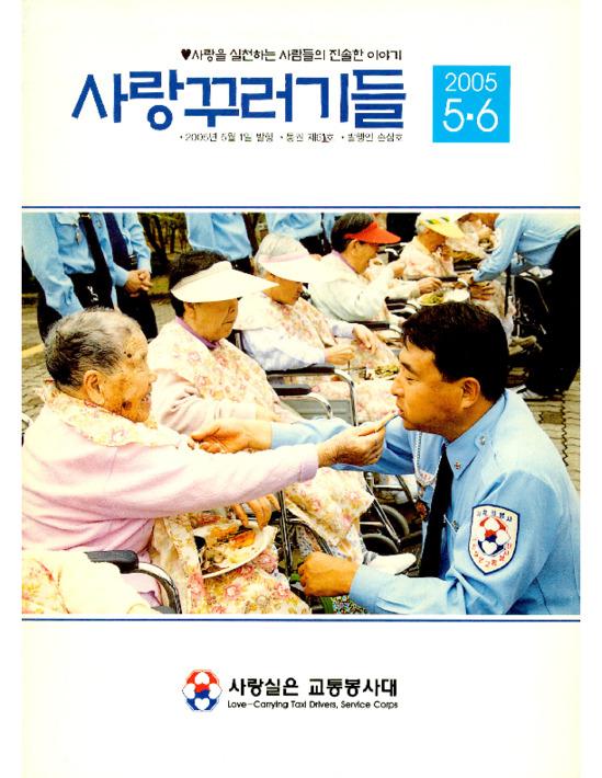 사랑꾸러기들 2005년 5.6월 통권 제62호