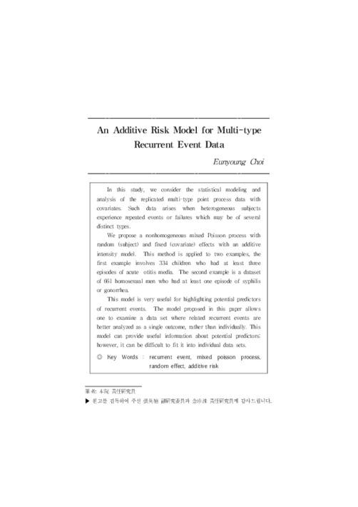 18권 1호 An Additive Risk Model for Multi-type Recurrent Event Data