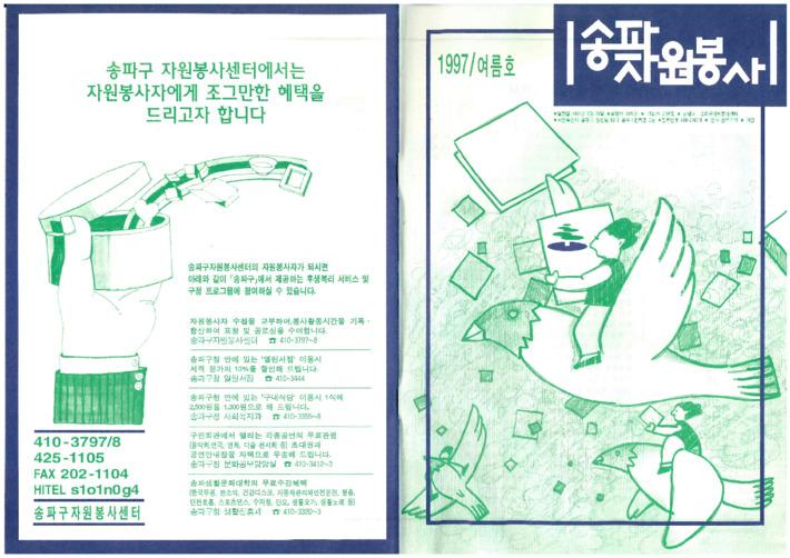 송파자원봉사 1997/여름호