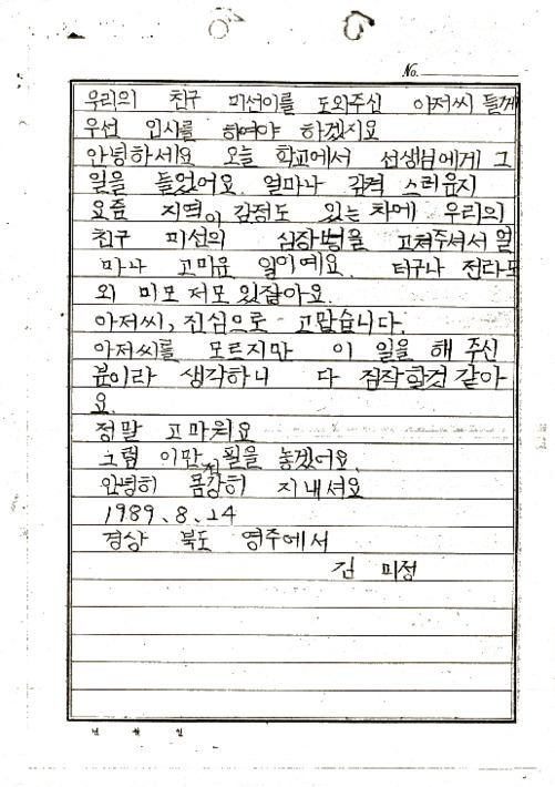 [김미정이 쓴 편지]