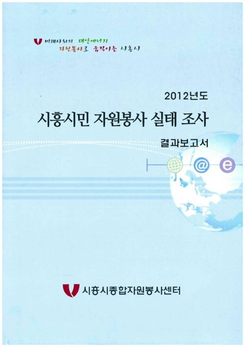 2012년도 시흥시민 자원봉사 실태 조사 결과보고서