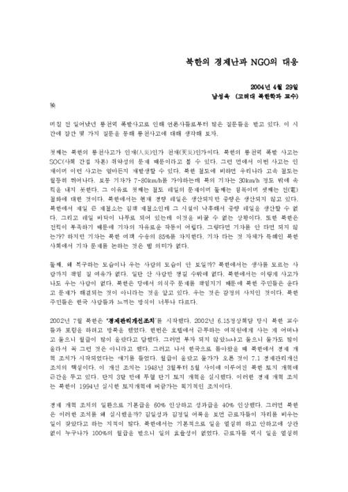 북한의 경제난과 NGO의 대응