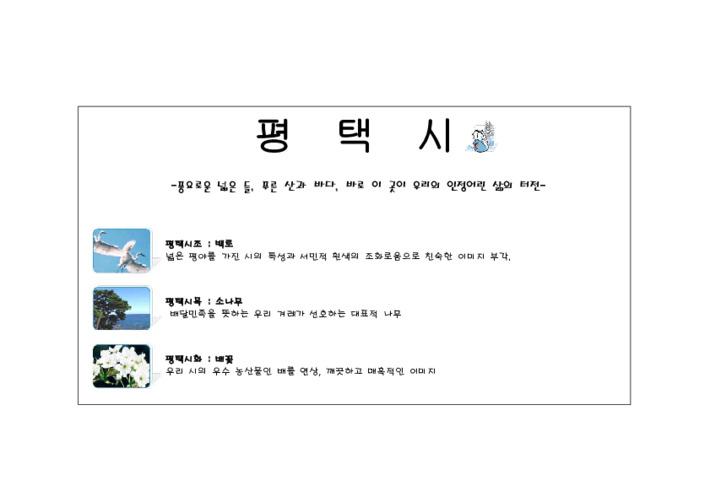경기도청소년활동진흥센터 활동터전 - 평택시
