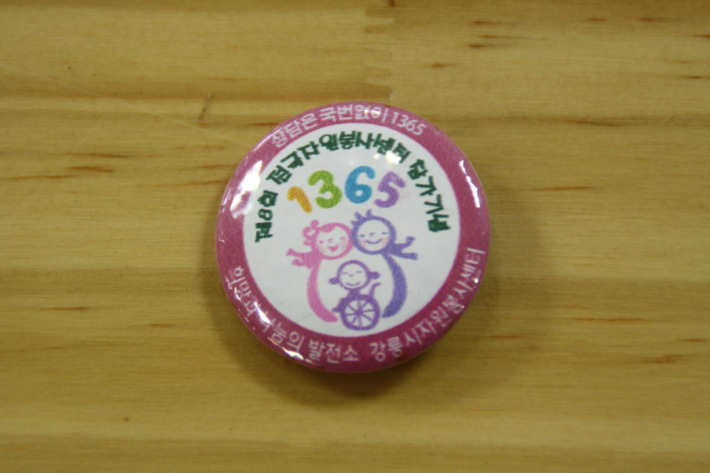 제8회 전국자원봉사센터 참가기념 배지(뱃지)
