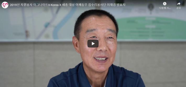 2019년 자원봉사 이그나이트 대상사례 [행정안전부 장관상] 이재경