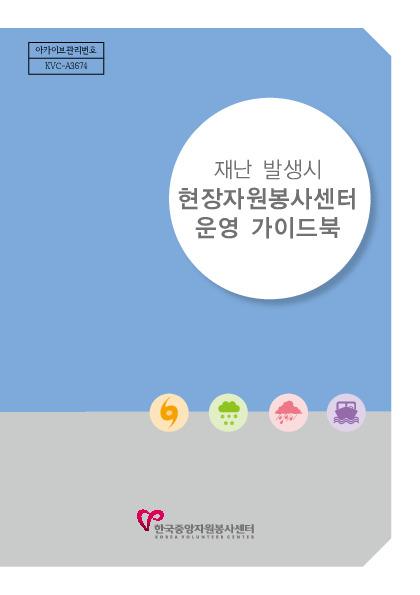 재난 발생시 현장자원봉사센터 운영매뉴얼