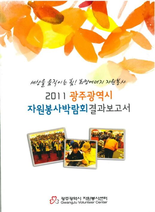 세상을 움직이는 힘! 희망에너지 자원봉사2011 광주광역시 자원봉사박람회 결과보고서