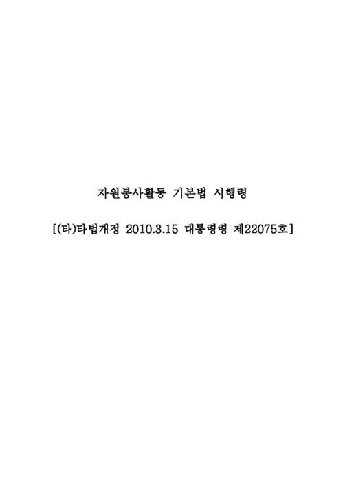 자원봉사활동 기본법 시행령(2010.03.15)