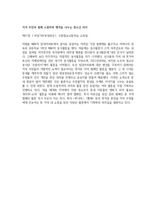 제17회 전국중고생자원봉사대회 여가부장관상 고유림 소감문
