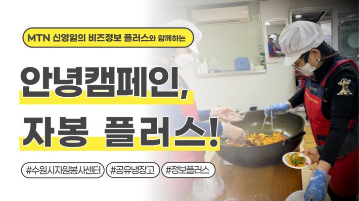 MTN 신영일의 비즈정보 플러스와 함께한 지역맞춤형 안녕캠페인