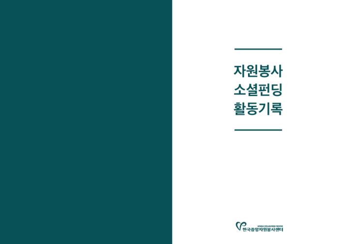 자원봉사 소셜펀딩 활동기록