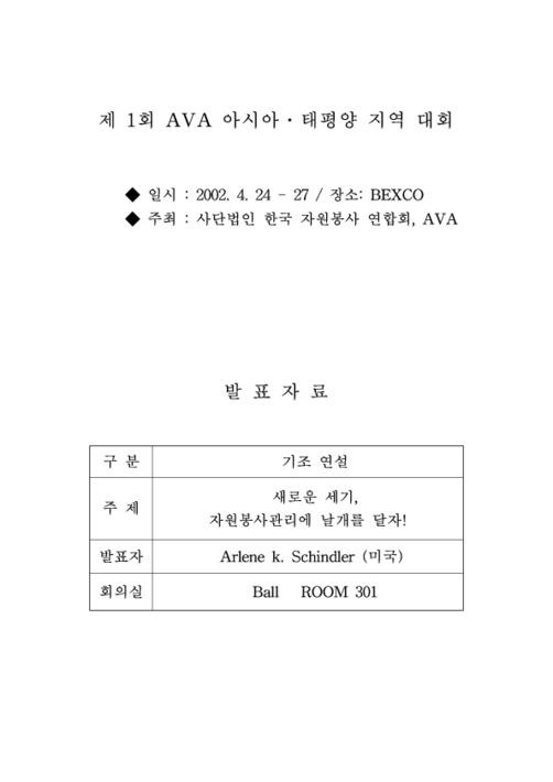 제 1회 AVA 아시아·태평양 지역 대회