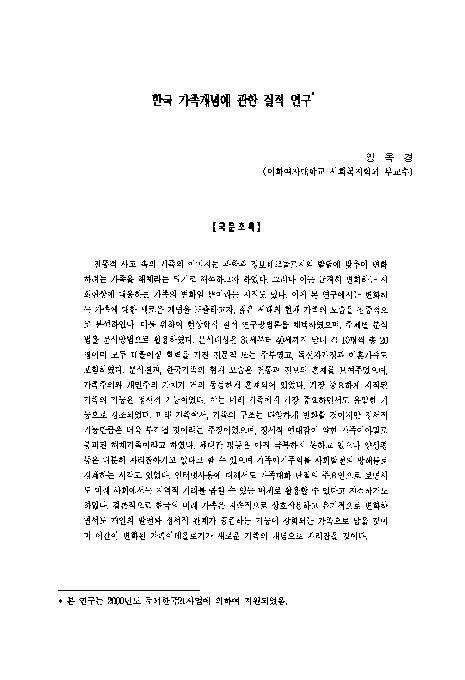 한국 가족개념에 관한 질적 연구