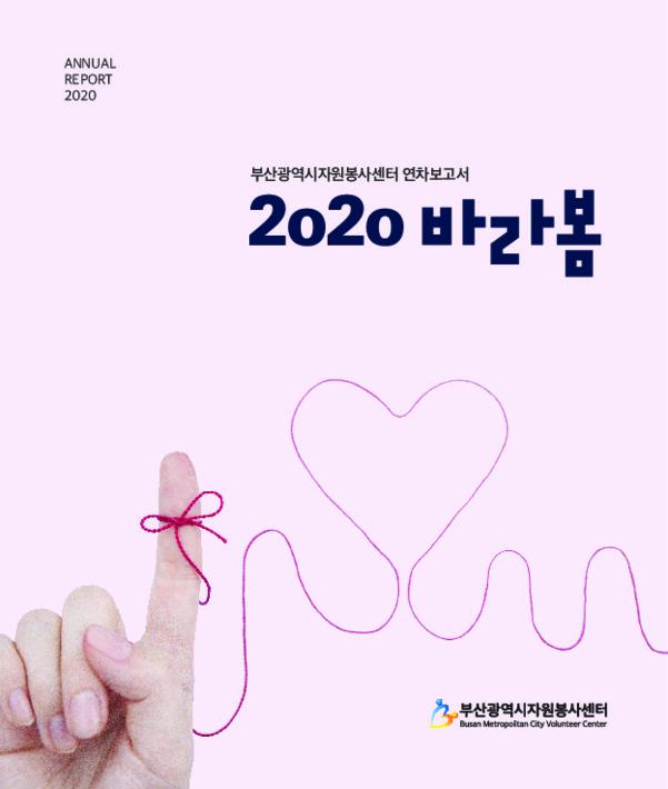 부산광역시자원봉사센터 연차보고서 2020 바라봄