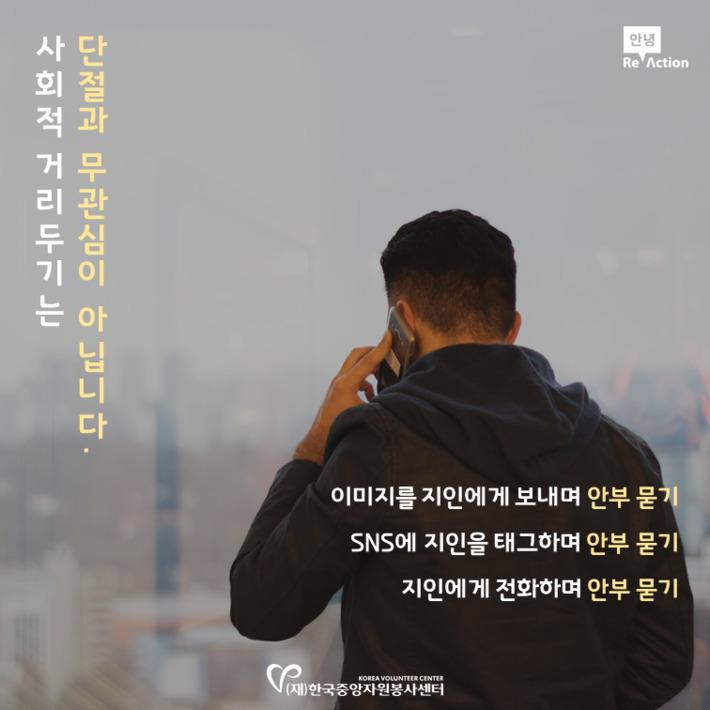 코로나19 안부묻기 캠페인 이미지 : 한국중앙자원봉사센터