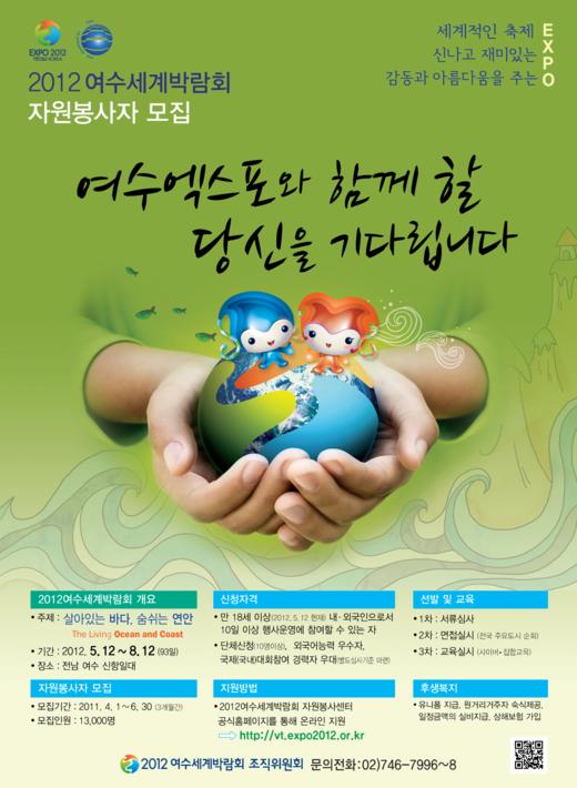 2012 여수세계박람회 자원봉사자 모집