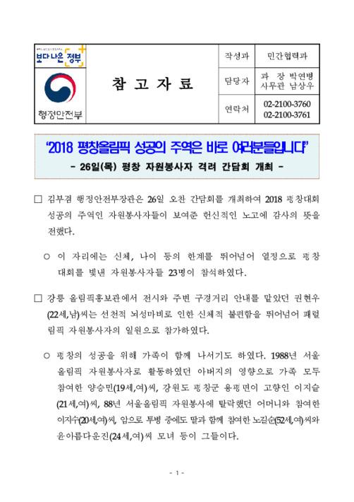 평창대회 자원봉사 관련 행정안전부 참고자료(18.04.26)