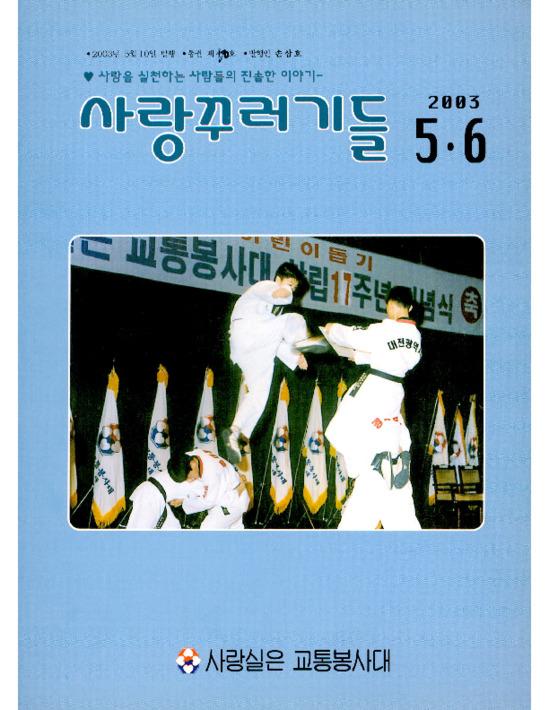 사랑꾸러기들 2003년 5.6월 통권 제50호