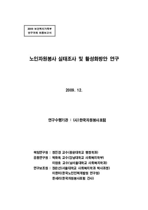 2009 노인자원봉사 실태조사 및 활성화방안 연구