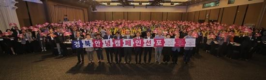 2019 경상북도 자원봉사단체 리더 워크숍